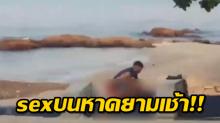 เสื่อมหนัก! คู่รักเมาปลิ้น เกิดอารมณ์แต่เช้า มีเซ็กซ์ริมชายหาด ต่อหน้าคนนับร้อย!!
