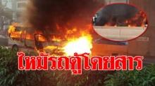 ด่วน! เพลิงไหม้รถตู้โดยสาร ระทึกถนนบรมราชชนนี ไฟลุกท่วมวอดทั้งคัน