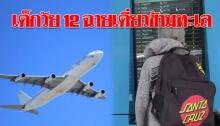 สุดแสบ! ดช.วัย 12 ทะเลาะกับแม่เลยขโมยบัตรเครดิตขึ้นเครื่องบินไปบาหลี พักโรงแรมหรู