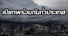 วันนี้ตกทั้งวัน!! คนกรุงไม่รอดเจอฝนร้อยละ 60 พายุฤดูร้อนถล่มทั่วไทย!! อีสานอ่วมต่อเนื่อง
