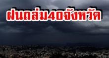 ยังเตือนกันรัวๆ ฝนถล่ม 40 จังหวัดทั่วประเทศ จังหวัดไหนบ้าง เตรียมรับมือ!?
