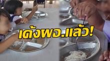 ย้ายด่วนผอ.ให้เด็กอนุบาล กิน ขนมจีนคลุกน้ำปลา (คลิป)