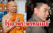 """""""บิ๊กแป๊ะ"""" กลับถึงไทยแล้ว!! ไร้เงา """"อดีตพระพรหมเมธี"""" ล่องหนหลบกองทัพสื่อ!!"""