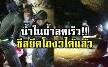"""ข่าวดี!!! น้ำในถ้ำลดฮวบ """"หน่วยซีล"""" ยึดโถง 3 ได้แล้ว!! ใกล้จุด 13 ชีวิตติดถ้ำหลวง"""