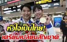 หัวใจเป็นไทย! โค้ชเช เตรียมสละสัญชาติเกาหลี