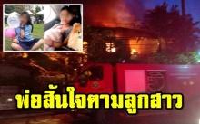 สลดซ้ำ พ่อสิ้นใจตามลูกสาว หลังกระโดดหนีไฟไหม้บ้านหรูครอบครัวสัตวแพทย์