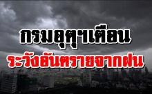 ระวังอันตรายจากฝน! กรมอุตุฯ เตือน 20-23 ตกหนักอย่างต่อเนื่อง!!