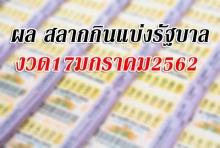 ตรวจผล สลากกินแบ่งรัฐบาล งวด 17 มกราคม 2562
