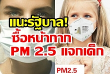 แนะรัฐบาล! แบ่งงบฉุกเฉินจาก 2.5 พันล้าน ซื้อหน้ากากกันฝุ่น PM 2.5 แจกเด็ก