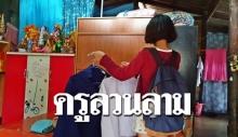 แม่ร้อง! ลูกสาวถูกครูลวนลาม จนซึมเศร้าไม่กล้าไปโรงเรียน