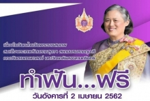 2 เม.ย.นี้ ทำฟันฟรี! เนื่องในวันคล้ายวันพระราชสมภพ สมเด็จพระเทพฯ