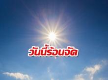 ทั่วไทยอากาศร้อน ภาคเหนือสูงสุด 44 องศาฯ