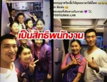 """สหภาพฯ การบินไทย ชี้! ถ่ายภาพกับ """"ธนาธร"""" เป็นสิทธิพนักงาน"""