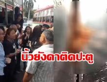 หนุ่มขึ้นรถเมล์สาย 82 ถูกประตูหนีบนิ้วขาดเลือดพุ่ง