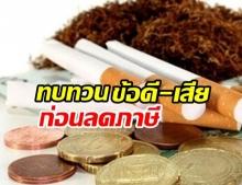 หมอประกิต แนะรัฐบาล ก่อนลดภาษียาสูบ เลือกจะเอาใจพ่อค้า หรือสุขภาพประชาชน
