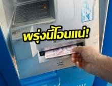 พรุ่งนี้โอน !! รัฐบาล เตรียมโอนเงิน เข้าบัตรคนจน