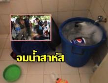 แม่ร้องไห้ใจจะขาด! เผลอหลับ ปล่อยลูกสาววัย 1 ขวบ จมน้ำในห้องน้ำ อาการโคม่า