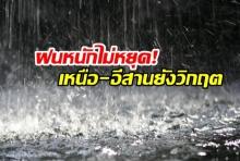 ฝนหนักไม่หยุด! เตือน 44 จังหวัดต้องรับมือ เหนือ-อีสานยังวิกฤต