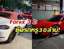 ยึดรถหรู 30 ล้าน คดีแชร์ Forex 3 D หลังสืบพบ อภิรักษ์ ซุกคอนโดกลางเมือง