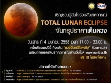รู้ยัง!! สถานที่ชม พระจันทร์สีเลือด คืนนี้ 4 เมษายน