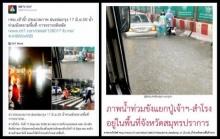 ทีมชายหมูโวยสื่อเอาภาพน้ำท่วมสำโรง ลงข่าวฝนถล่มกรุง 'บิ๊กตู่'อำฝนตกไล่ผู้ว่าฯ