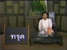 วธ.คืนชีพรายการภาษาไทยวันละคำ ออกอากาศช่วงไพรม์ไทม์ช่อง 5
