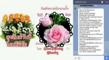 ลือว่อน! กรุ๊ปไลน์ญาติผู้ใหญ่งดแชร์ภาพดอกไม้ หวั่นผิดลิขสิทธิ์ นักกม.แจงแชร์ได้ ห้ามดัดแปลง