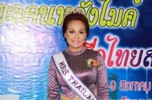 ถึงไทยแล้ว!! มิสซิสไทยแลนด์อินเตอร์เนชั่นแนลคนแรก คว้ารางวัลมาฝากงามๆ