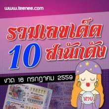 มาแล้วจ้า เลขเด็ด 10 สำนักดัง งวดประจำวันที่ 16 กรกฎาคม 2559 รอกันอยู่รึป่าว