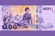 ธปท.ออกธนบัตร 500 บาทเฉลิมพระเกียรติ พระราชินีฯ