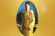 กำหนดการ สมเด็จพระบรมฯ ทรงบำเพ็ญพระราชกุศลสวดพระอภิธรรมพระบรมศพ