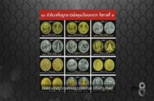 10 อันดับเหรียญหายาก ในรัชกาลที่ 9 ที่นักสะสมประกาศตามหา