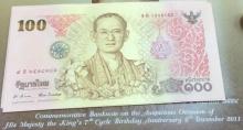 'กรุงไทย'เปิดให้แลกธนบัตรที่ระลึก84พรรษา 27ต.ค.นี้
