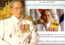 สื่ออิหร่าน ตีข่าวกษัตริย์ไทยให้ความสำคัญกับคัมภีร์อัลกุรอาน