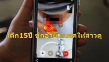 เสื่อม!!! เด็ก 15 ปีแอดคุยลามก-เปิดกล้องช่วยตัวเองโชว์เด็ก 11 ปี