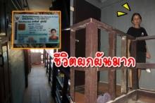 พบหม่อมหลวงตกยากวัย 60 อาศัยในบ้านเช่า ไม่มีแม้เงินจ่ายค่าห้อง-ให้หลานเรียน!