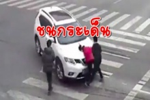 เปิดคลิปเด็ด!! นาทีสาวขับเก๋งชนคนข้ามถนน สอบประวัติพบไม่มีใบขับขี่-เคยชนคนมาแล้ว 4 ครั้ง!!