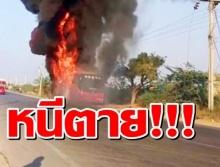 เกือบไม่รอด! ไฟไหม้ท่วมรถบัส คนขับรีบจอด-ผู้โดยสาร 30 ชีวิตหนีตายอลหม่าน