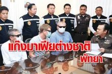 ล้างมาเฟียพัทยา!! จับ 14 รัสเซีย-แขกขาว ต้นเหตุอาชญากรรมทำไทยเสียชื่อ!!