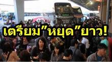 """เฮทั่วไทย!! รัฐประกาศ """"ปี2560"""" ปีนี้ มีวันหยุดยาวเพียบ!! เยอะกว่าทุกๆปี เช็คเลย!!"""