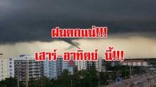 เตรียมตัวด่วน!!! เตือน พายุฤดูร้อน! เสาร์-อาทิตย์ รับต้นเดือน ทั่วประเทศฝนตกแน่ กรุงเทพก็ไม่รอด!