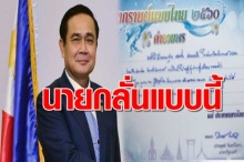 ถึงคนไทยทุกคน!!! พล.อ.ประยุทธ์ เขียนการ์ดอวยพร วันสงกรานต์ ขอให้ชาวไทย?