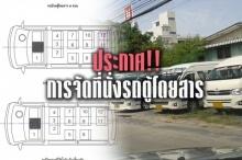 ประกาศแล้ว! ขนส่งฯกำหนดรูปแบบการจัดที่นั่งรถตู้สาธารณะ ห้ามเกิน13ที่นั่งเพราะ!!!