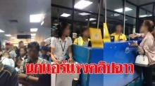 นกแอร์แจงคลิปผู้โดยสารโวยเครื่องดีเดย์! เหตุอากาศไม่ดี นักบินชั่วโมงบินเกินอัตรา!!