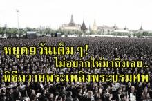 หยุด9วันเต็มๆ!!! หมายกำหนดการพระราชพิธีถวายพระเพลิงพระบรมศพ น้ำตานองหลั่งทั้งแผ่นดิน!?!
