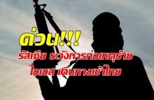 รัสเซีย ประกาศเตือนนทท.ในไทยระวังการก่อเหตุร้าย