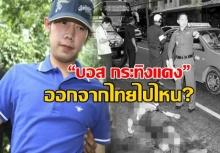 """ไปไหนก็ได้อย่างอิสระ!!! รู้แล้ว """"บอส กระทิงแดง"""" ออกจากไทยไปไหน?"""