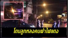 ติดไฟแดงดีๆ คนเมาฝ่าสัญญาณไฟชนรถทางตรงกระเด็นโดนรถไร้ความรับผิดชอบ!