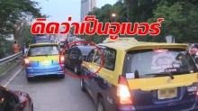 สุดถ่อย! แท็กซี่พัทยากว่า 20 คัน ปิดล้อมเก๋งรับชาวต่างชาติ คิดว่าเป็นอูเบอร์