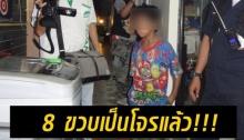 ยังไม่สิ้นกลิ่นน้ำนม! เด็กชาย 8 ขวบ ริอาจเป็นโจรงัดเหรียญตู้เครื่องซักผ้า!!
